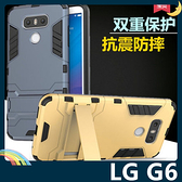 LG G6 H870 變形盔甲保護套 軟殼 鋼鐵人馬克戰衣 防滑防摔 全包帶支架 矽膠套 手機套 手機殼