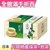 【抹茶+煎茶100入】日本製 片岡物産 辻利 宇治抹茶 煎茶 玄米茶 烘焙茶 國產茶葉100%【小福部屋】
