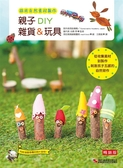 親子DIY雜貨&玩具(暢銷版)