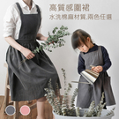 2入 工作圍裙 親子款圍裙 棉麻圍裙 大人+小孩 圍裙 咖啡店 烘焙店 花店 飲料店 廚房 餐廳