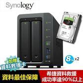 【超值組】Synology DS718+ 搭 希捷 那嘶狼 8TB NAS碟x2