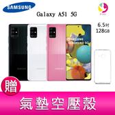 分期0利率 三星SAMSUNG Galaxy A51 5G (6G/128G)6.5吋全螢幕四鏡頭手機 贈『氣墊空壓殼*1』