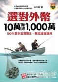 選對外幣,10萬賺進1000萬:100%基本面實戰法,長短線皆適用