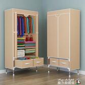衣櫥布衣櫃簡約現代經濟型成人組裝單人宿舍小號鋼管加厚省空間 魔方igo