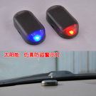汽車LED車內燈車載太陽能仿真模擬警示閃...