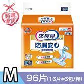 來復易-防漏安心黏貼型成人紙尿褲 M號96片(16片x6包)-箱購 大樹