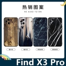 OPPO Find X3/X3 Pro 仿木紋保護套 軟殼 大理石紋 天然復古風 簡約全包款 手機套 手機殼 歐珀