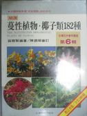 【書寶二手書T1/動植物_LIU】台灣花卉實用圖鑑 6-蔓性植物椰子類 182種_薛聰賢