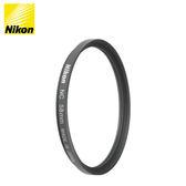 Nikon 尼康 一般UV保護鏡 58mm (NC單層鍍膜) 原廠公司貨