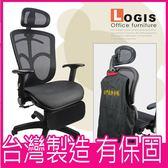 LOGIS-工程師人體工學紳士品格坐臥全網 辦公椅 電腦椅 椅子 書桌椅 升降椅 置腳台 台灣主管椅 A810Z