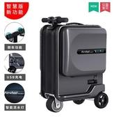 愛爾威智能騎行電動行李箱折疊代步車男女兒童老人拉桿登機旅行箱 星河光年DF