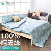 雙人特大 100%純天絲 鋪棉兩用被床包四件組【探險精靈】涼感透氣 / 吸濕排汗 / 萊賽爾 / Tencel
