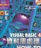 二手書R2YB1996年4月初版《Visual Basic 4 資料庫處理 Ho