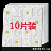 3d立體墻貼自粘墻紙隔音臥室溫馨防水防潮壁紙天花板裝飾墻壁貼紙 NMS美眉新品