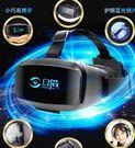 虛擬現實3d手機頭戴式電影院遊戲頭盔一體...