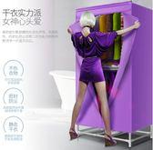 乾衣機 乾衣機家用烘乾機靜音省電烘衣機哄乾機衣服風乾機速乾衣 igo 歐萊爾藝術館