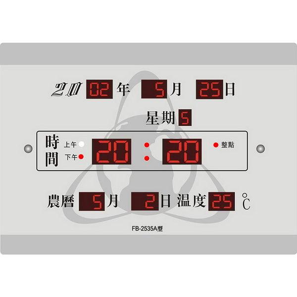 【大巨光】電子鐘/電子日曆/數字贈品系列(FB-2535A)