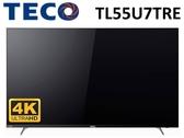 ↙0利率↙TECO 東元 55吋4K IPS廣色域 低藍光直下式 LED智慧液晶電視 TL55U7TRE【南霸天電器百貨】