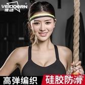 髮帶 箍運動頭帶運動頭巾止吸汗男女裝備護額跑步籃球健身導止