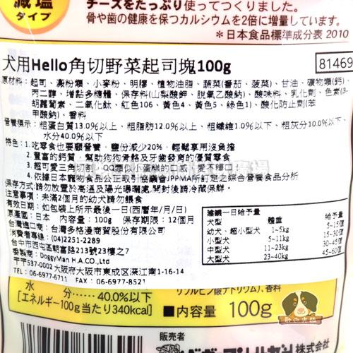 【寵物王國】日本DoggyMan-犬用Hello角切野菜起司塊100g