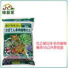 【綠藝家】花之屋日本多肉植物專用10公升...