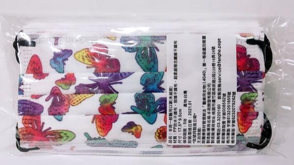 丰荷成人醫療 醫用口罩 (10入/袋) (白舞蝶)
