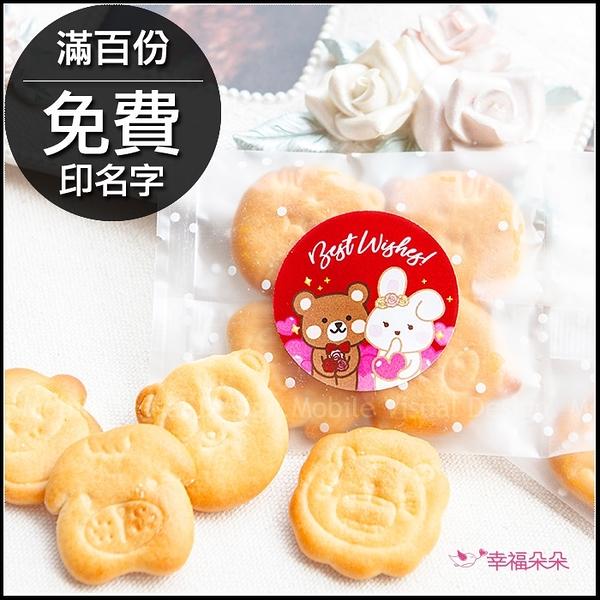 奇奇妮妮甜蜜之戀動物餅乾(滿百份免費印名字) 二次進場 情人節 婚禮小物 來店禮 餅乾分享