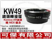 KW49 鏡頭轉接環【Konica AR 鏡頭 轉 NEX 機身】