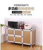 廚房多功能小櫃子儲物櫃燃氣灶台櫃簡易家用櫥櫃架碗櫃組裝經濟型 【全館免運】