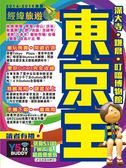 (二手書)東京王(2014-15年版)