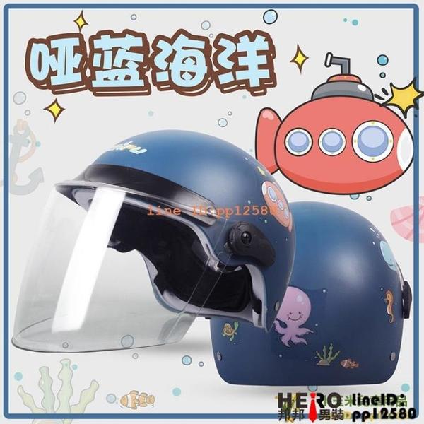 兒童機車單車安全帽頭盔頭盔灰男女童小孩夏季四季通用可愛全盔寶寶安全帽