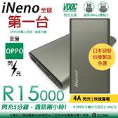 日本研發【iNeno】急速L-1000 MaiPo5 支援OPPO4A閃充 R15000 移動行動電源隨身充電電源供應器