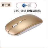 藍芽無線滑鼠4.0可充電式靜音無聲