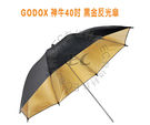 【EC數位】Godox 神牛 黑金反光傘 101CM 40寸 外黑內金 攝影傘 反射傘