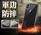 專用軍功防摔殼-透明