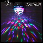 蹦迪燈LED水晶裝飾燈家用KTV聲控氛圍燈魔球旋轉閃光燈舞臺七彩燈 【格林世家】