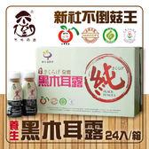 不倒の菇 養生黑木耳露 350mlX24入/箱 (OS小舖)