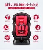安全座椅 兒童安全座椅汽車用0-7歲嬰兒寶寶4周新生兒車載可躺坐椅