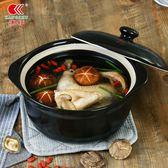 康舒陶瓷砂鍋家用燉湯鍋子黑色湯煲耐高溫明火直燒孕婦健康小奶鍋