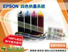 EPSON  C41(UX)/C43(UX)/C45(UX)/CX1500四色T038/T039系列有線連續大供墨DIY套件組(公司貨)