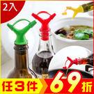 雙頭大小孔徑瓶塞斟倒器 瓶嘴導流器 顏色隨機 (2入)【AP02049-2】99愛買生活百貨