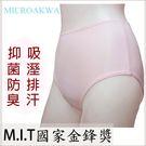 台灣製 抑菌防臭 (M~2L)高腰三角女...