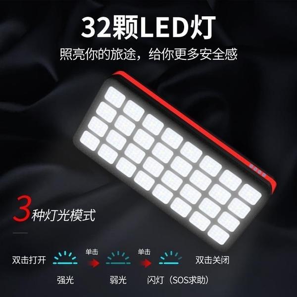 行動電源 PSOOO大容量30000毫安充電寶帶戶外照明燈多功能手機快充移動電源 露天拍賣