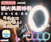 【coni shop】魅眼美瞳美顏補光神器 三檔燈光可調 LED 自拍神器 美白 柔光【B3】