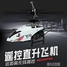 兒童遙控飛機直升機小型無人機飛行器小學生充電耐摔男孩玩具飛機 快速出貨