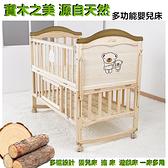 實木兒童床 嬰兒床 床邊床 搖床(附蚊帳)