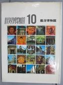 【書寶二手書T4/藝術_PBE】世界博物館(10)羅浮博物館