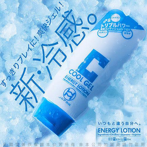情趣用品 日本Mens Max‧ENERGY LOTION COOL GEL 新冷感超勁涼型潤滑液(210ml)-藍 +潤滑液1包