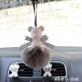 汽車掛件石膏可愛小熊香薰潮女車內吊飾車載車用掛飾後視鏡裝飾品  潔思米