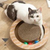 玩具益智瓦楞紙耐磨貓抓板鈴铛球逗貓飛盤磨爪器 玩趣3C